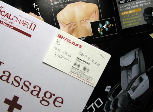 img_massage.jpg